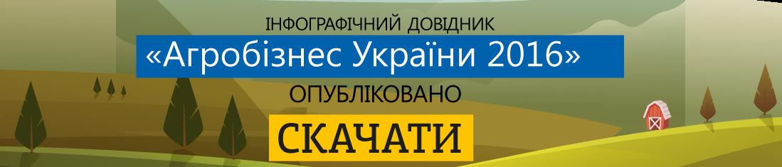 banner-agro-ua