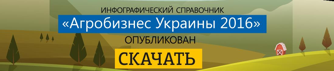 """Справочник """"Агробизнес Украины 2016"""""""