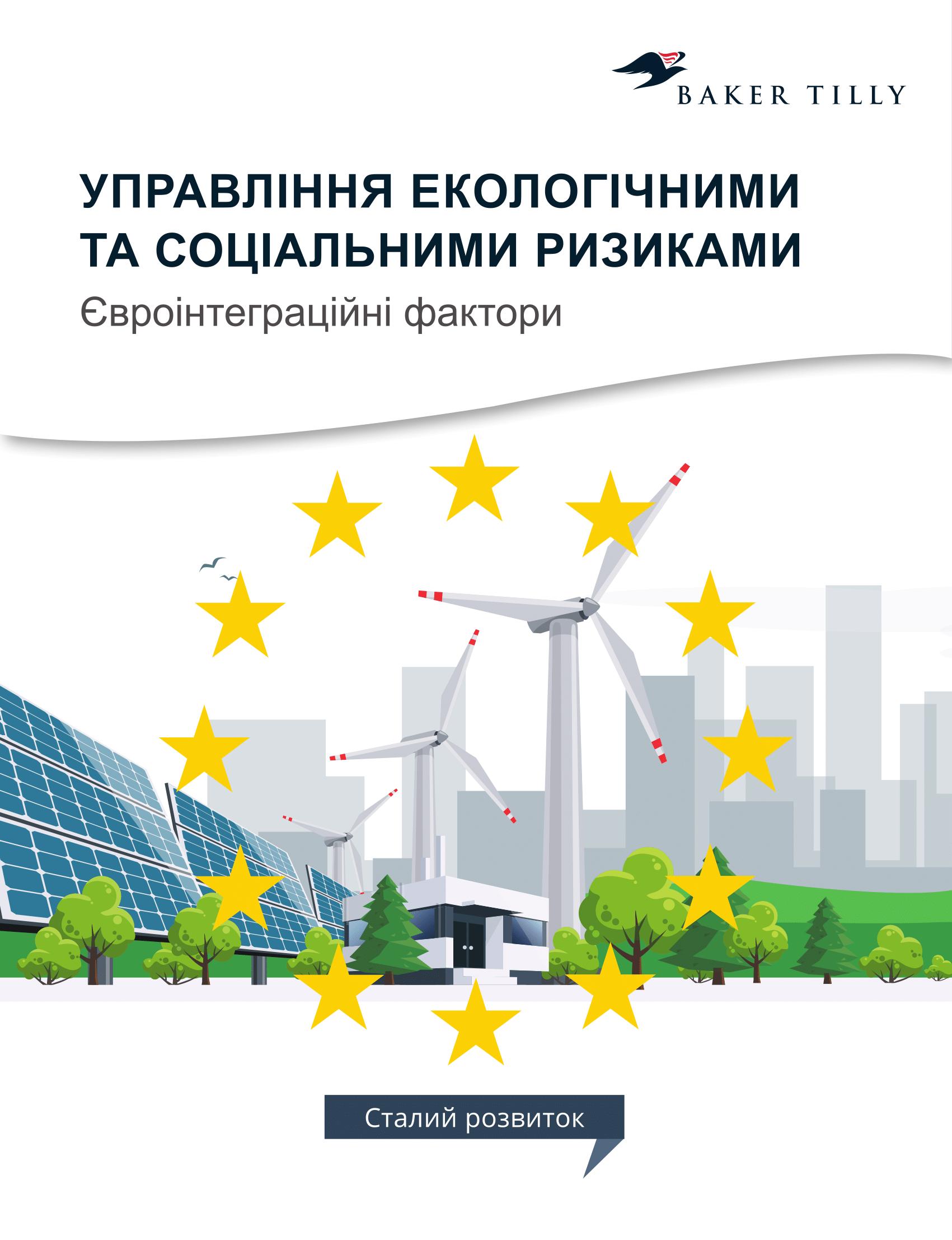 ECO_brochure